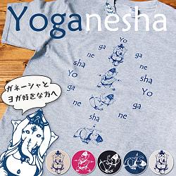 ヨガネーシャTシャツ ヨガをするガネーシャのオリジナルTシャツ