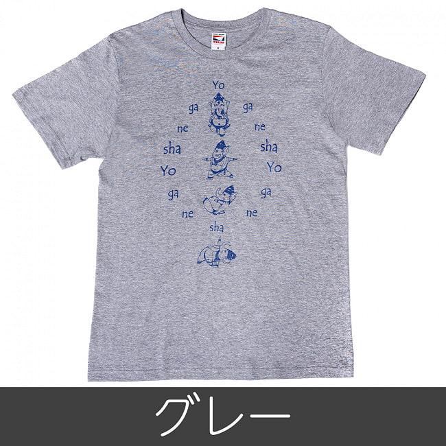 ヨガネーシャTシャツ ヨガをするガネーシャのオリジナルTシャツ 新色入荷 17 - グレーはこちら