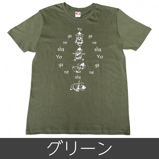 〔新色入荷!〕ヨガネーシャTシャツ ヨガをするガネーシャのオリジナルTシャツ 20 - グリーンはこちら