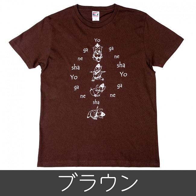 〔新色入荷!〕ヨガネーシャTシャツ ヨガをするガネーシャのオリジナルTシャツ 21 - ブラウンはこちら