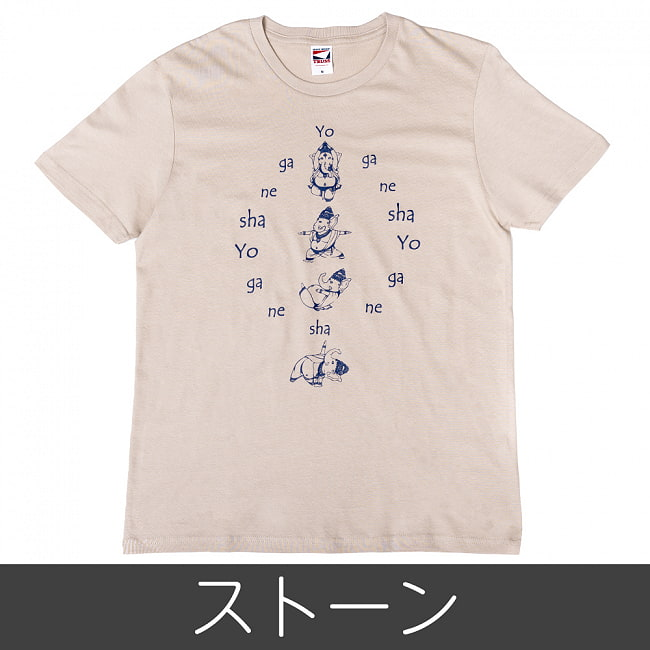 〔新色入荷!〕ヨガネーシャTシャツ ヨガをするガネーシャのオリジナルTシャツ 23 - ストーンはこちら