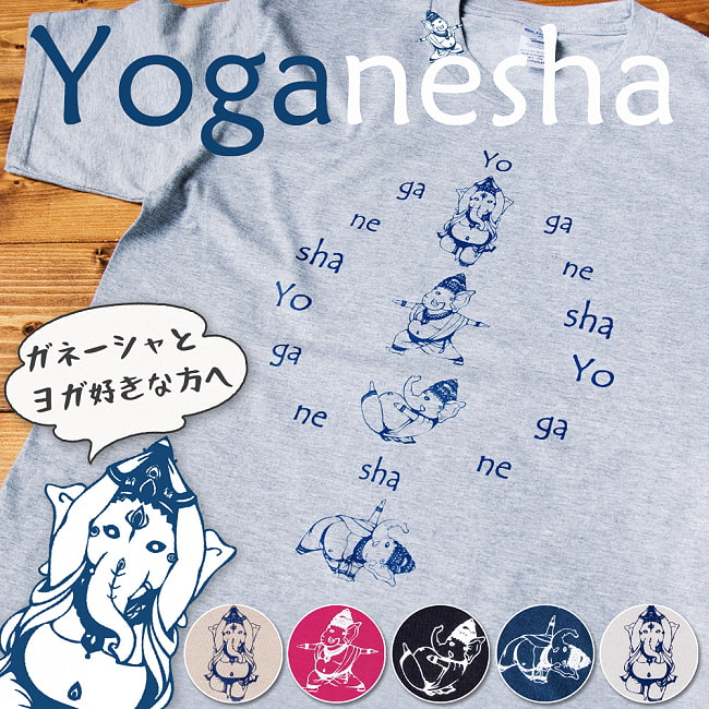 ヨガネーシャTシャツ ヨガをするガネーシャのオリジナルTシャツ 新色入荷の写真