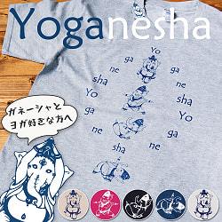 ヨガネーシャTシャツ ヨガをするガネーシャのオリジナルTシャツ 新色入荷
