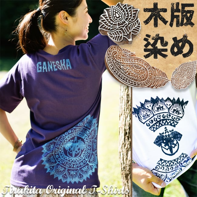ガネーシャのひかり ウッドブロックプリントTシャツの写真