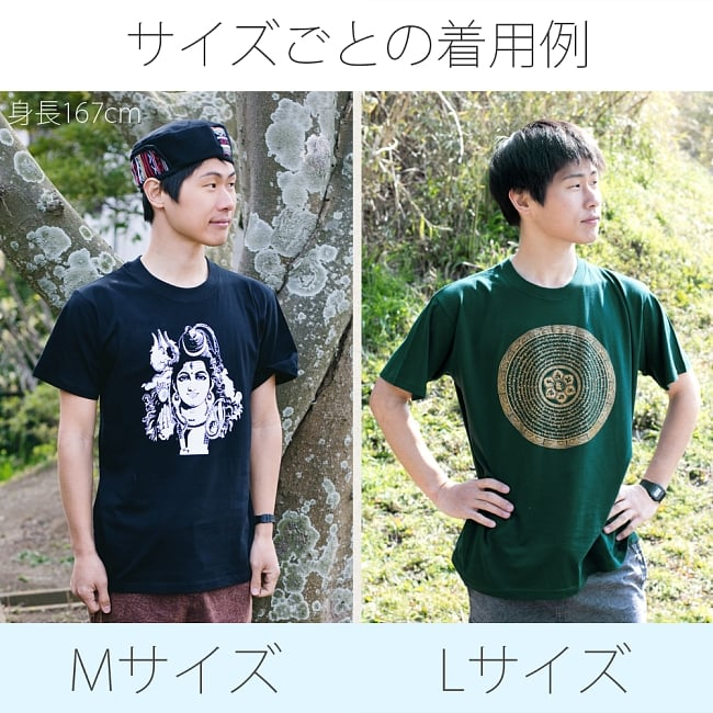 ブッダアイTシャツ 8 - 身長167cmの同じモデルさんが、MサイズとLサイズを着比べてみたところです。
