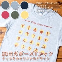 20ヨガポーズTシャツ ティラキタオリジナルデザイン