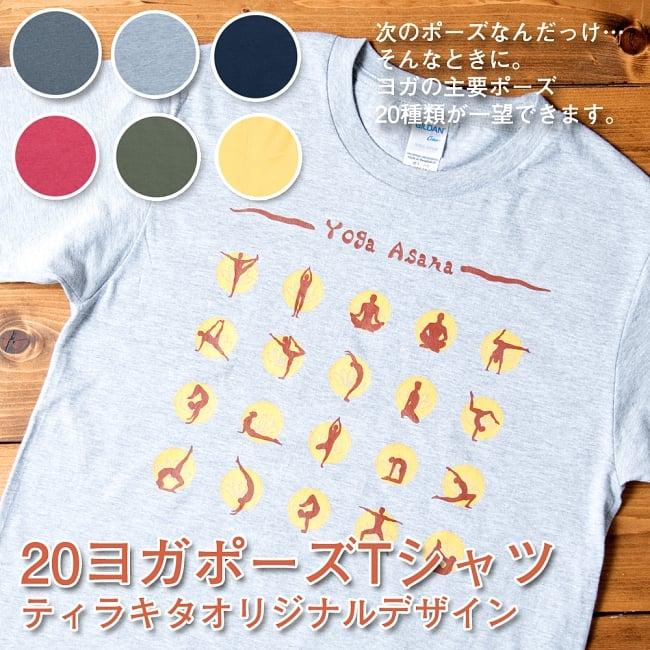 20ヨガポーズTシャツ ティラキタオリジナルデザインの写真