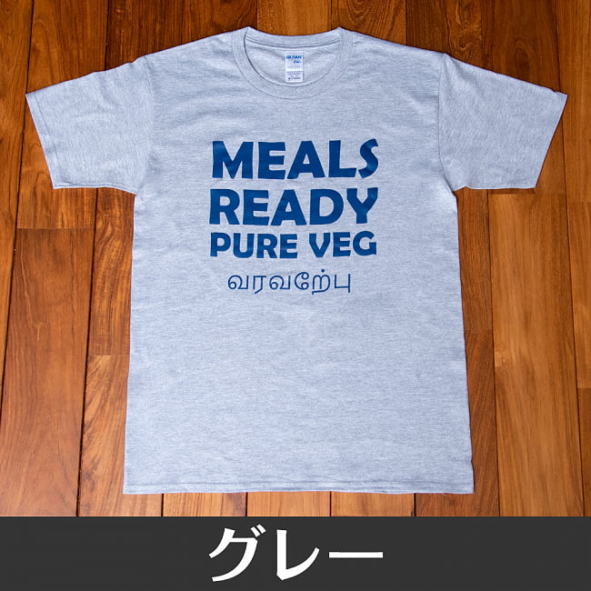 MEALS READY PURE VEG Tシャツ インド料理や南インドが好きな方へ 15 - グレー