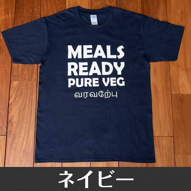 MEALS READY PURE VEG Tシャツ インド料理や南インドが好きな方へ 16 - ネイビー