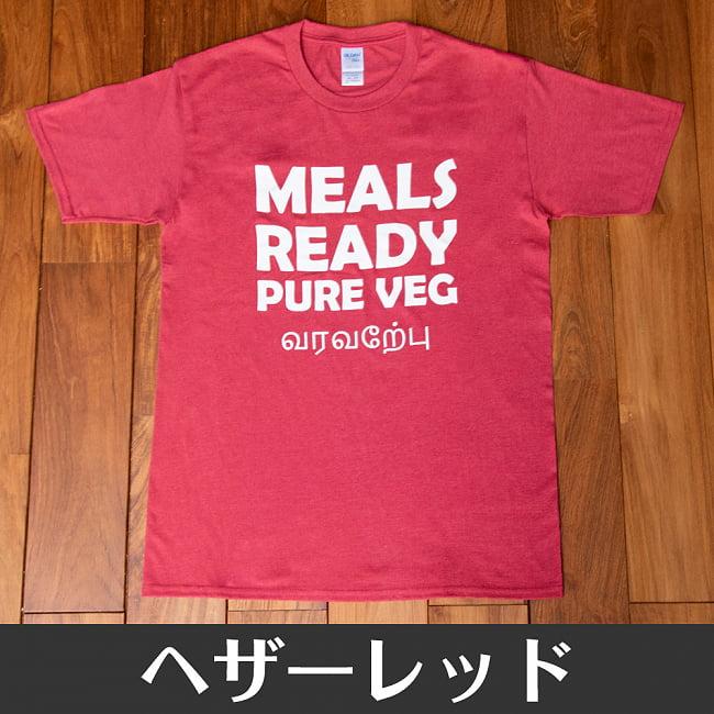 MEALS READY PURE VEG Tシャツ インド料理や南インドが好きな方へ 18 - ヘザーレッド