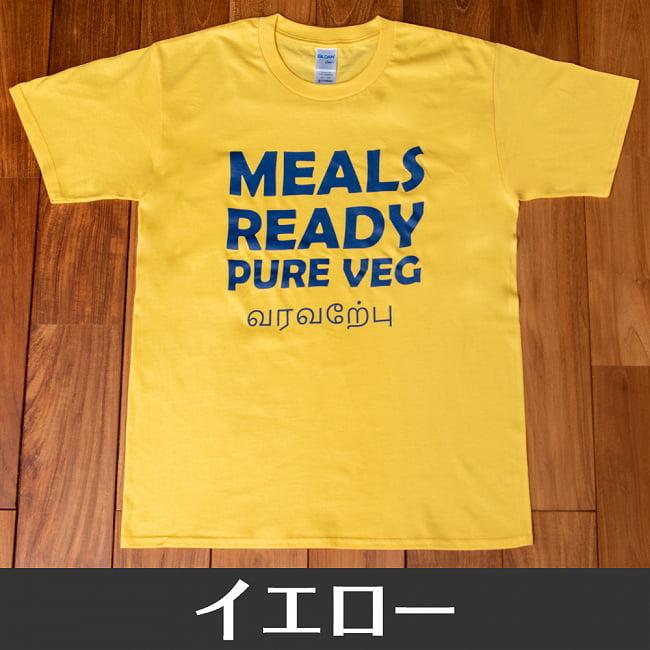 MEALS READY PURE VEG Tシャツ インド料理や南インドが好きな方へ 19 - イエロー