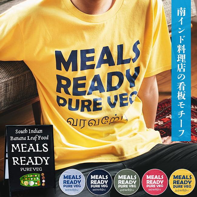 MEALS READY PURE VEG Tシャツ インド料理や南インドが好きな方への写真