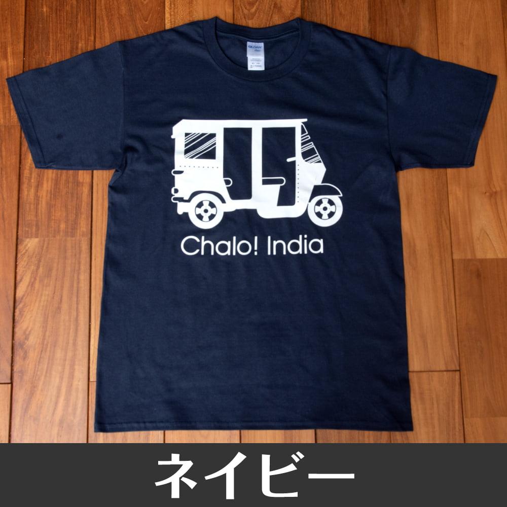Chalo! India Tシャツ インド乗り物の王様、オートリキシャ 15 - ネイビー
