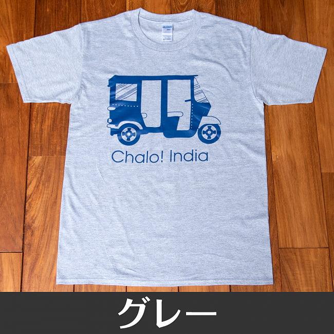 Chalo! India Tシャツ インド乗り物の王様、オートリキシャ 17 - グレー