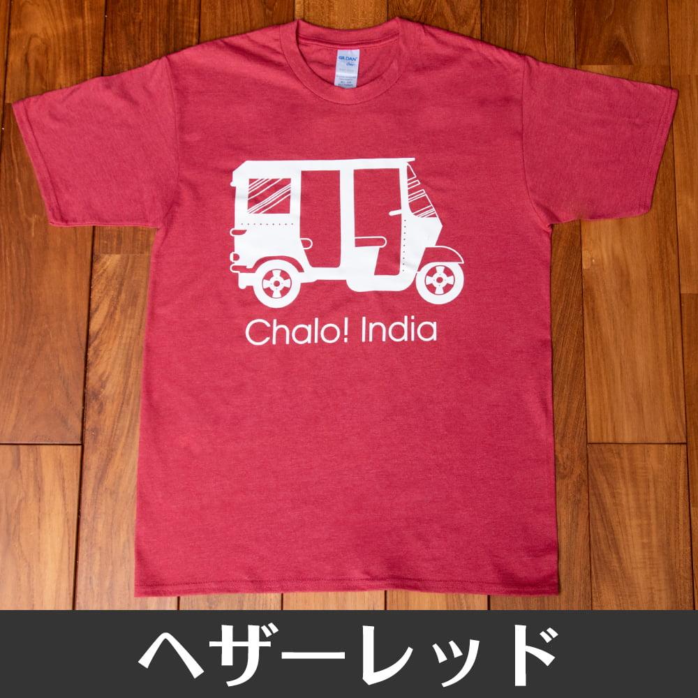 Chalo! India Tシャツ インド乗り物の王様、オートリキシャ 18 - ヘザーレッド
