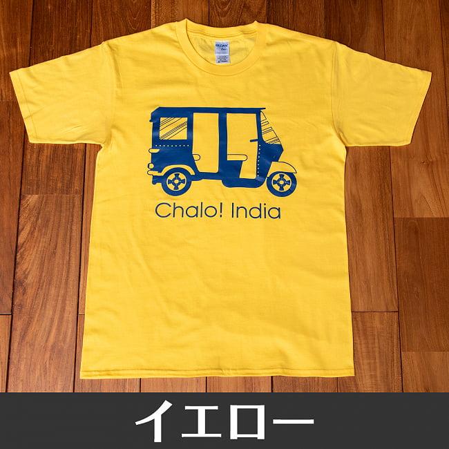 Chalo! India Tシャツ インド乗り物の王様、オートリキシャ 19 - イエロー