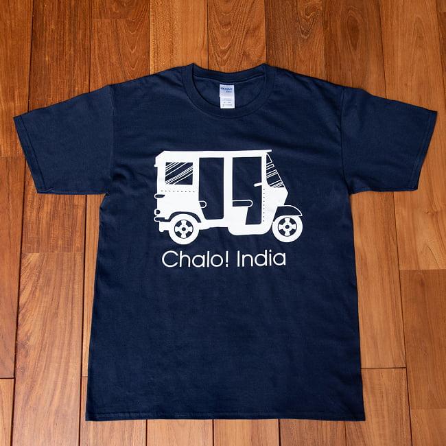 Chalo! India Tシャツ インド乗り物の王様、オートリキシャ 2 - インド好きな方へ!オススメのTシャツです。