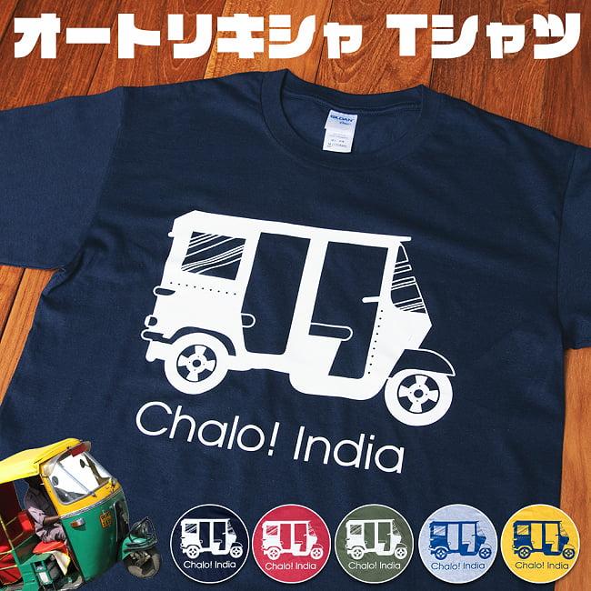 Chalo! India Tシャツ インド乗り物の王様、オートリキシャ 1