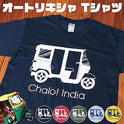 Chalo! India Tシャツ インド乗り物の王様、オートリキシャ