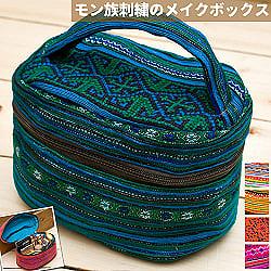 モン族刺繍のメイクボックス- 青緑系アソート
