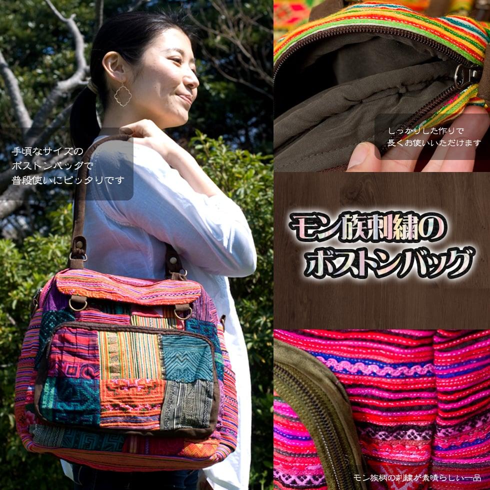 [インドクオリティ商品]モン族刺繍のボストンバッグ