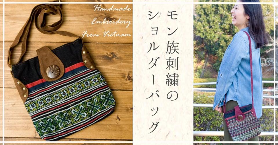 モン族刺繍のショルダーバッグ
