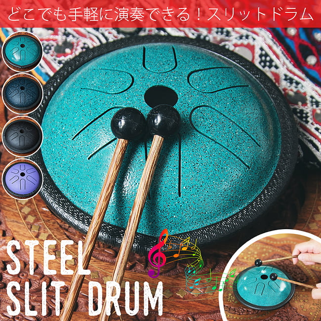 スティール・スリットドラム 6音 気軽に楽しく鳴らせるタンドラムの写真