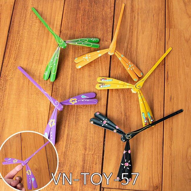 【自由に選べる5個セット】【16cm】ベトナムの竹製トンボ【ヤジロベエ】  2 - 【16cm】ベトナムの竹製トンボ【ヤジロベエ】 (VN-TOY-57)の写真です