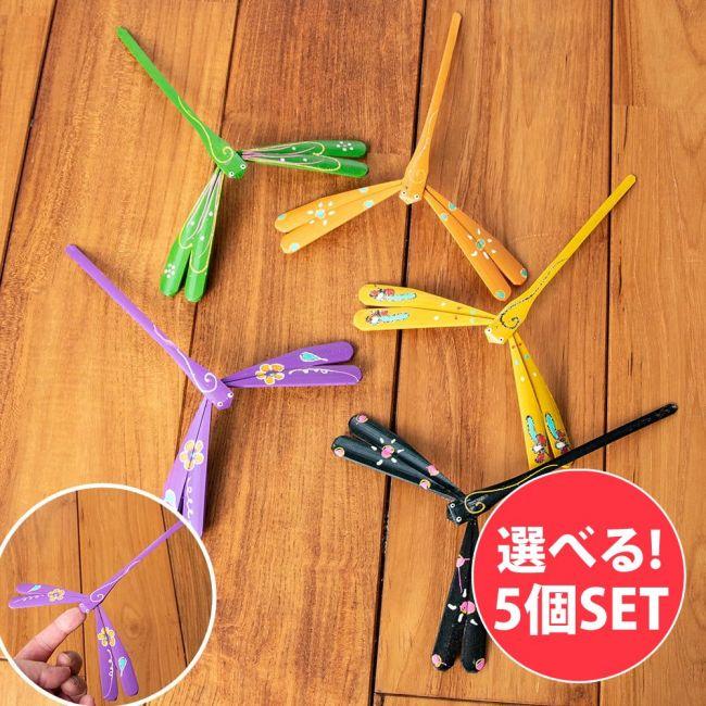 【自由に選べる5個セット】【16cm】ベトナムの竹製トンボ【ヤジロベエ】  1