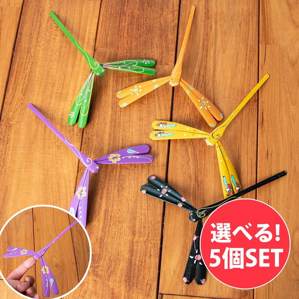 【自由に選べる5個セット】【16cm】ベトナムの竹製トンボ【ヤジロベエ】 の写真