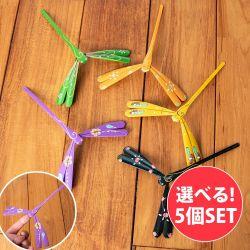【自由に選べる5個セット】【16cm】ベトナムの竹製トンボ【ヤジロベエ】