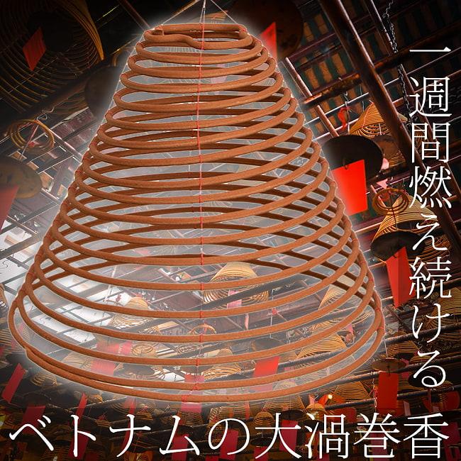 一週間燃え続ける アジアの渦巻き お香 - 35cmの写真